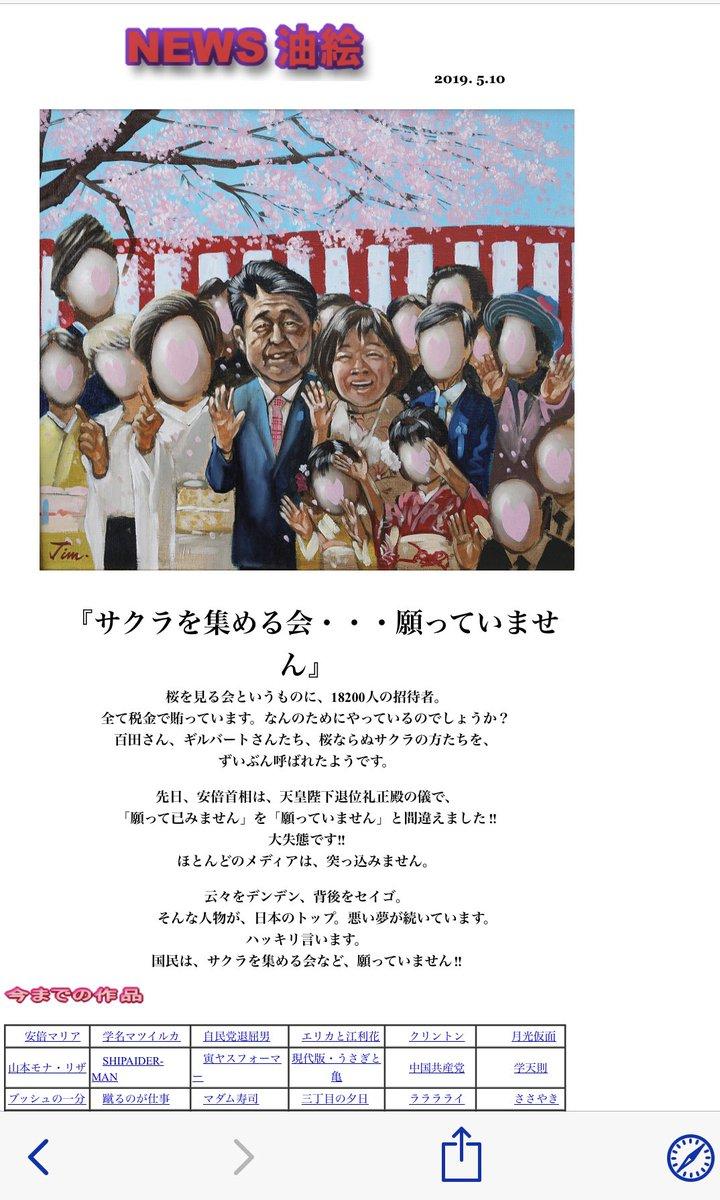 見る 何 が を 悪い 会 桜 「桜を見る会 」の何が問題点なのか?わかりやすく!まとめ