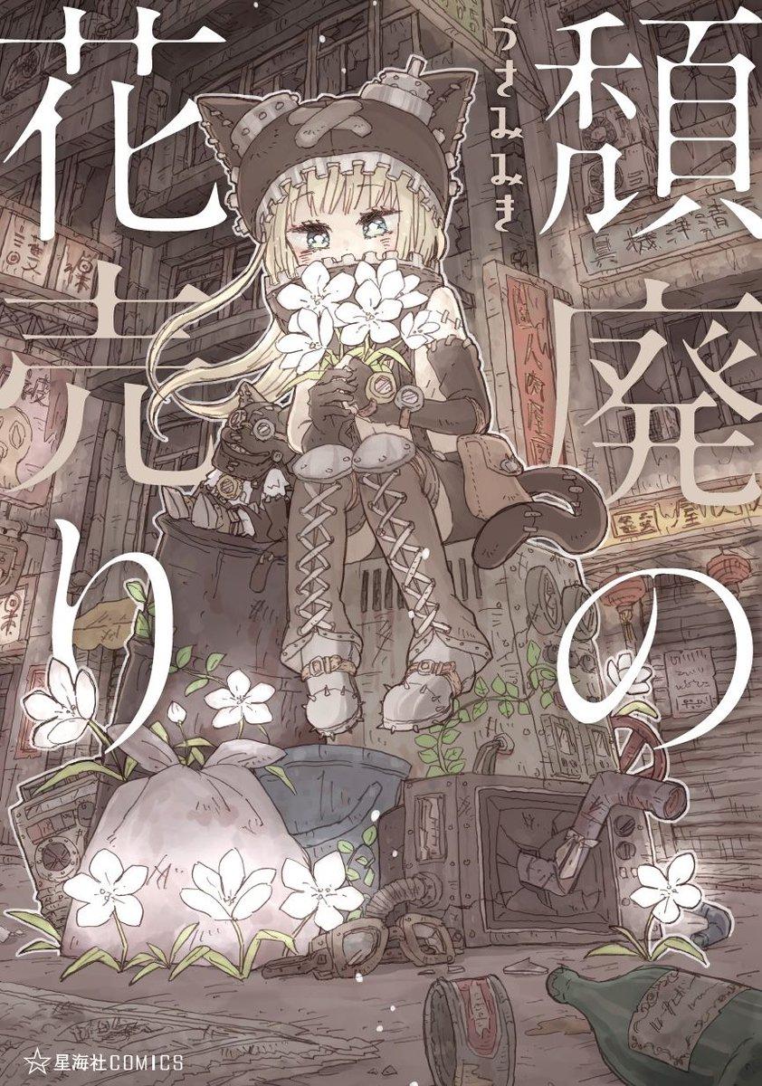 うさみみき(@usamimiki)さん『頽廃の花売り』は本日の掲載が最終回となります。これまでご愛読いただき誠にありがとうございました。描き下ろしを加えたコミックスは8月10日発売です!→  皆さんの世界にも素敵なお花がたくさん咲きますように! #ツイ4