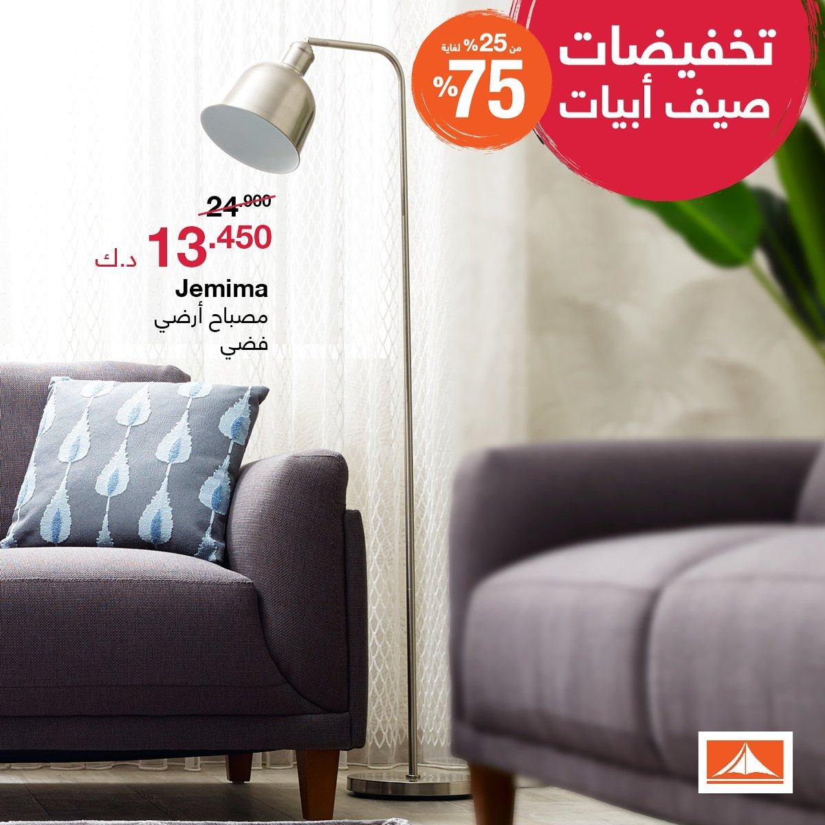 Abyat Kuwait On Twitter إضاءة تزيد من تميز جلستك اضاءة أبيات يمكنكم تصفح بروشور التخفيضات الذي يحتوي على أكثر من 2 000 منتج عليها تخفيضات تصل حتى 75 عن طريق الضغط