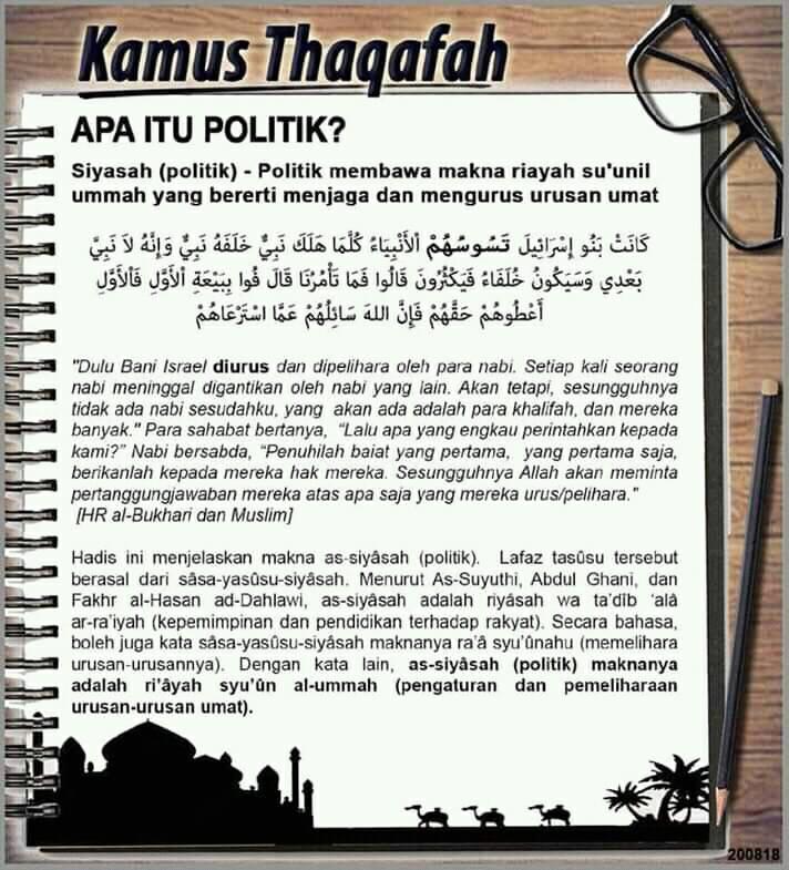 Adapun dalil dr as Sunnah  #malsInarajAhafalihK #hafalihK