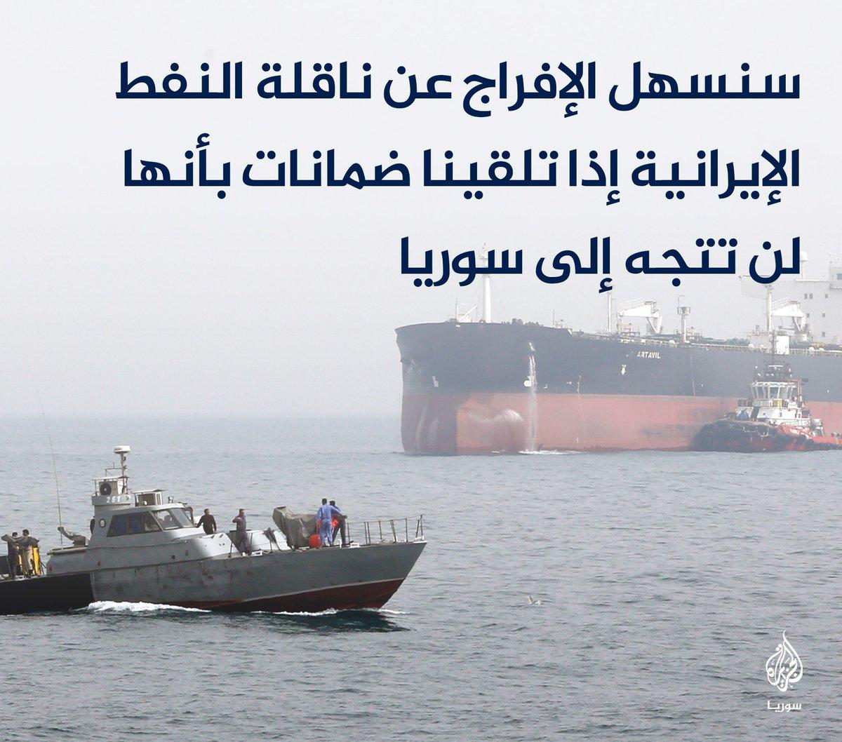 وزير الخارجية البريطاني: سنسهل الإفراج عن ناقلة النفط الإيرانية إذا تلقينا ضمانات بأنها لن تتجه إلى #سوريا