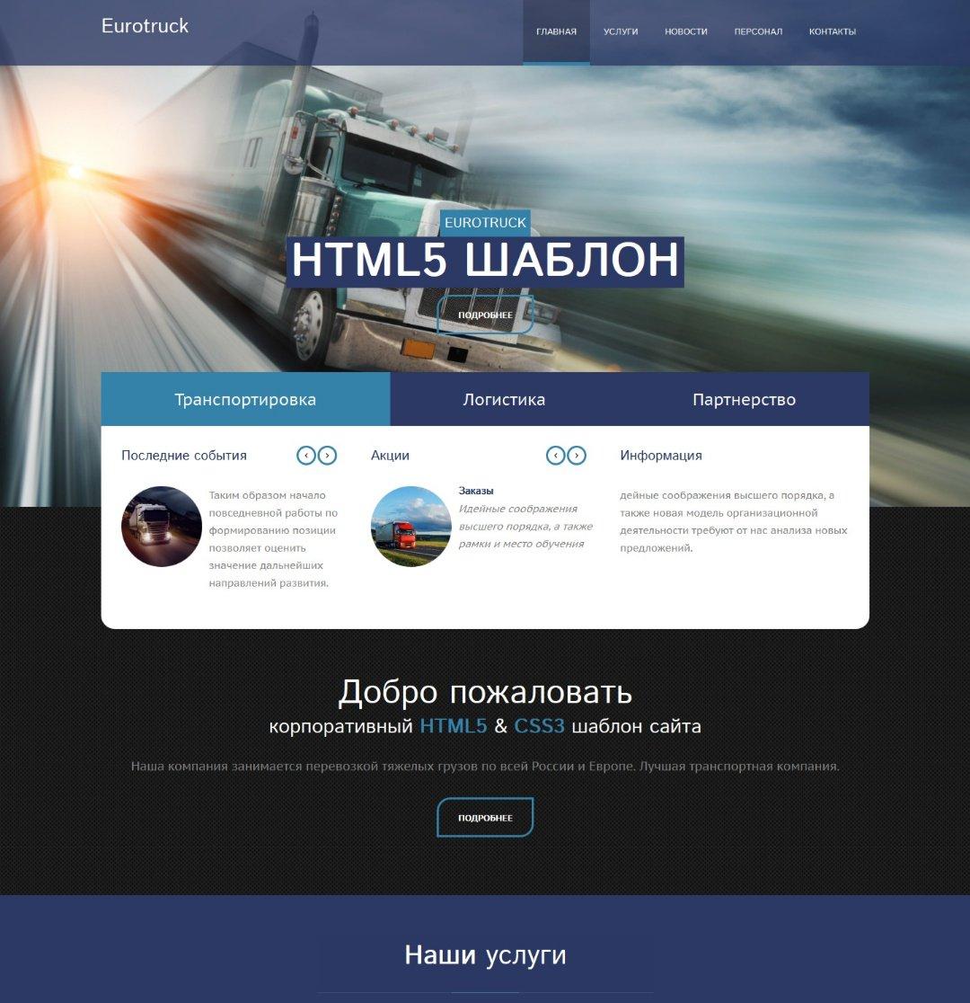 Шаблоны создания сайта скачать бесплатно создание одностраничных сайтов пермь