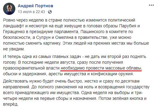"""Украинцев призывают приходить на судебные заседания по делам Майдана, чтобы """"не допустить безнаказанности"""" - Цензор.НЕТ 9240"""