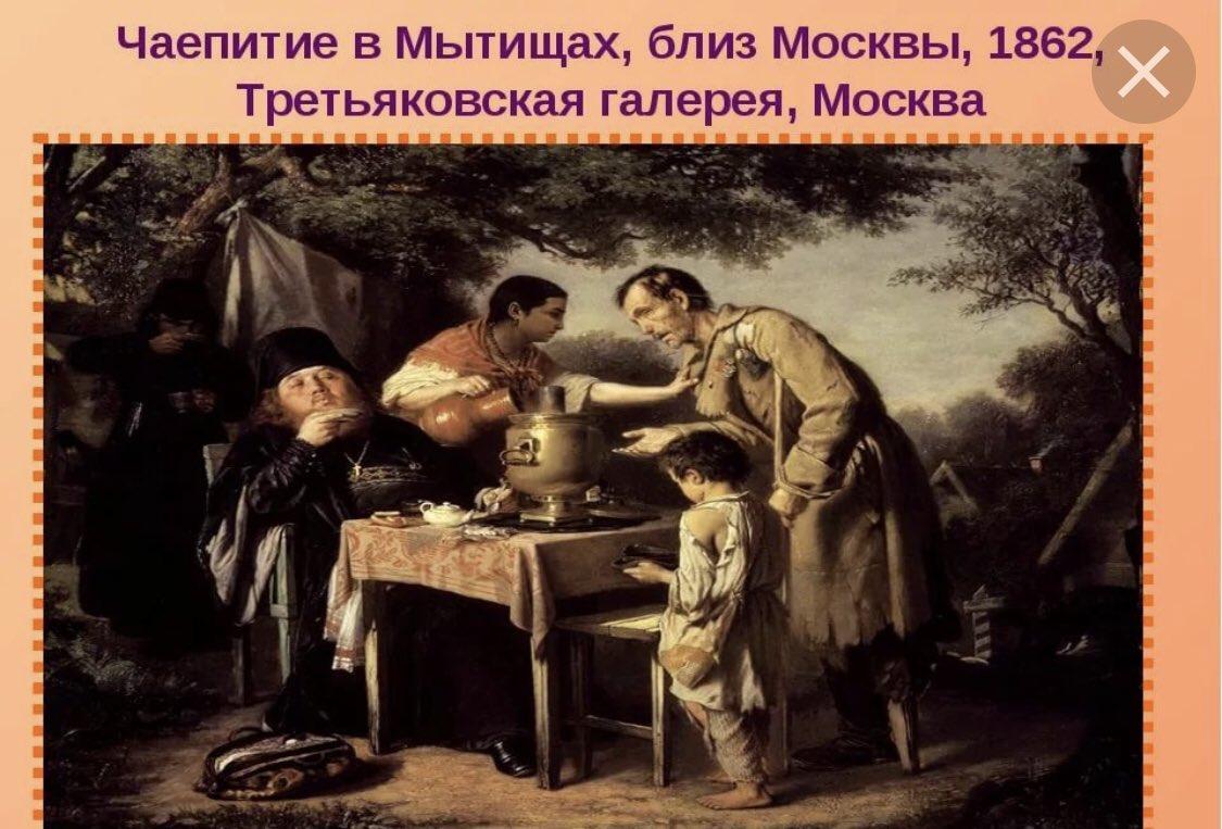 Beber chá em Mytishchi. Perov