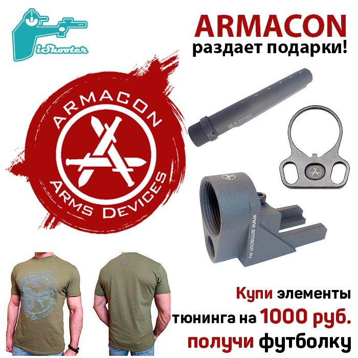 Armacon Ak Safety