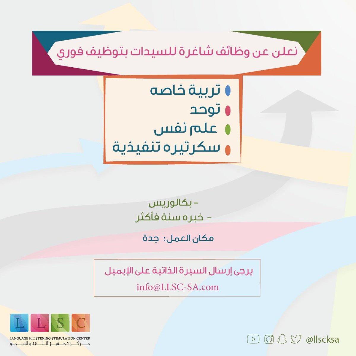 وظائف للسيدات بمركز تحفيز اللغة و السمع ب #جدة     #وظائف_نسائية #وظائف_جدة #جدة_الأن @LLSCksa
