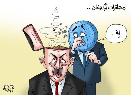 كاريكاتير #اليوم_السابع.. مهاترات #أردوغان أزكمت أنف الكرة الأرضية