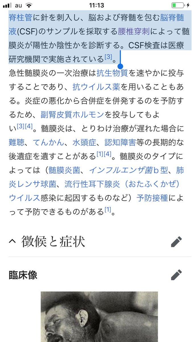 膜 症状 髄 炎