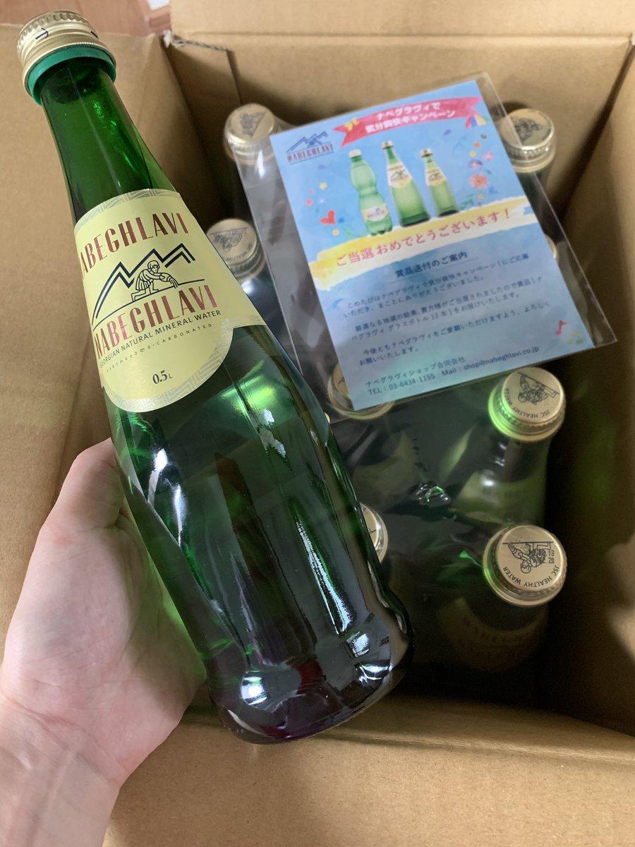 ナベグラヴィさんのキャンペーンに当選し、12本セットが届きました!😍オシャレなパッケージの瓶に入った炭酸水めちゃめちゃ嬉しい❣️❣️さっそく美味しくいただいてます😄わーい❣️❣️ @nabeghlavi_jp #ナベグラヴィ #当選報告