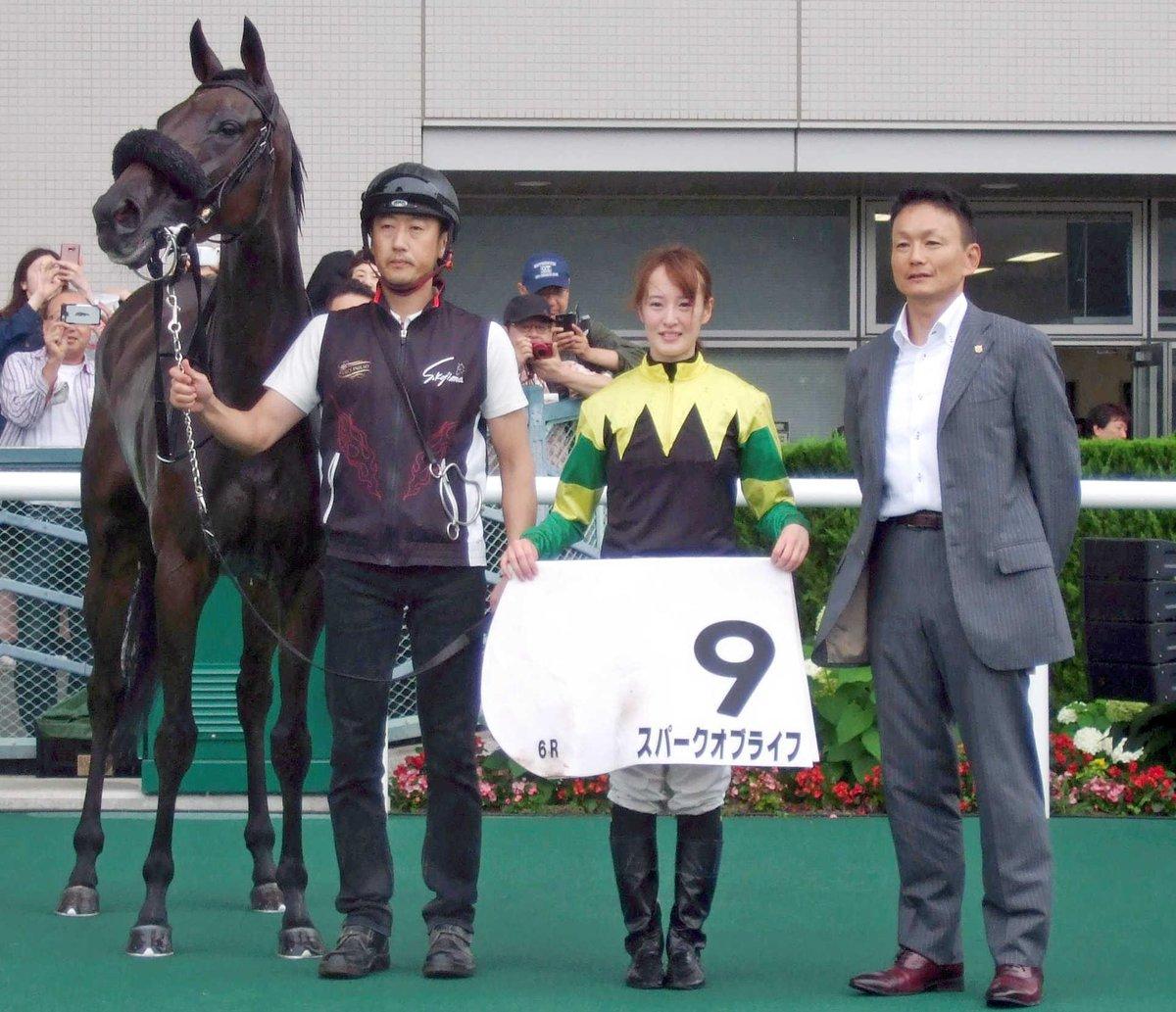 藤田菜七子 今年JRA18勝目「馬の力を信じて」3番人気スパークオブライフでV https://t.co/mOs9i48qEZ