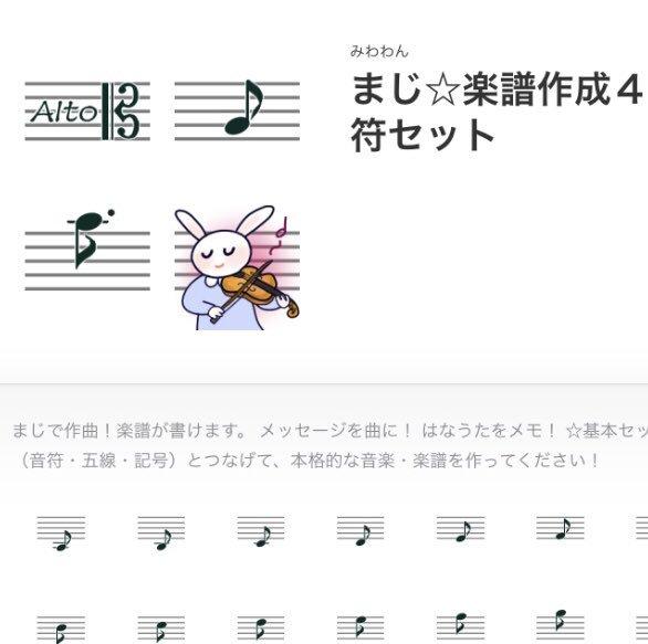 みわゎん On Twitter 楽譜が書ける Line絵文字 まじ楽譜