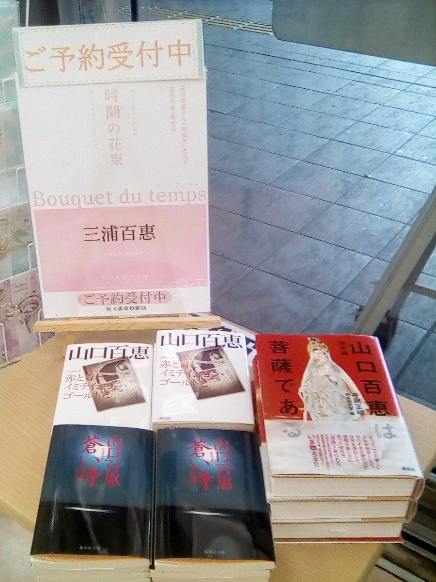 7月26日発売の三浦百恵さんのキルト作品集『時間(とき)の花束』のご予約を受付中です。レジカウンターで承っております。 #三浦百恵  #時間の花束