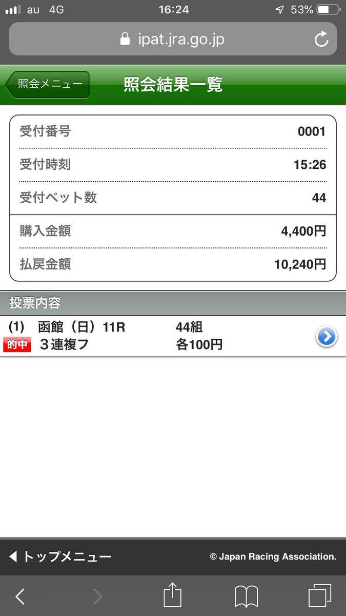 函館記念何とか的中🎯  荒れに期待して点数増やしすぎちゃったなぁと悔いは残るものの、ラジニケ、プロキオンSに続く3週連続的中となりました✨  3連複こそ自分の買い方だなと。 極めたい!