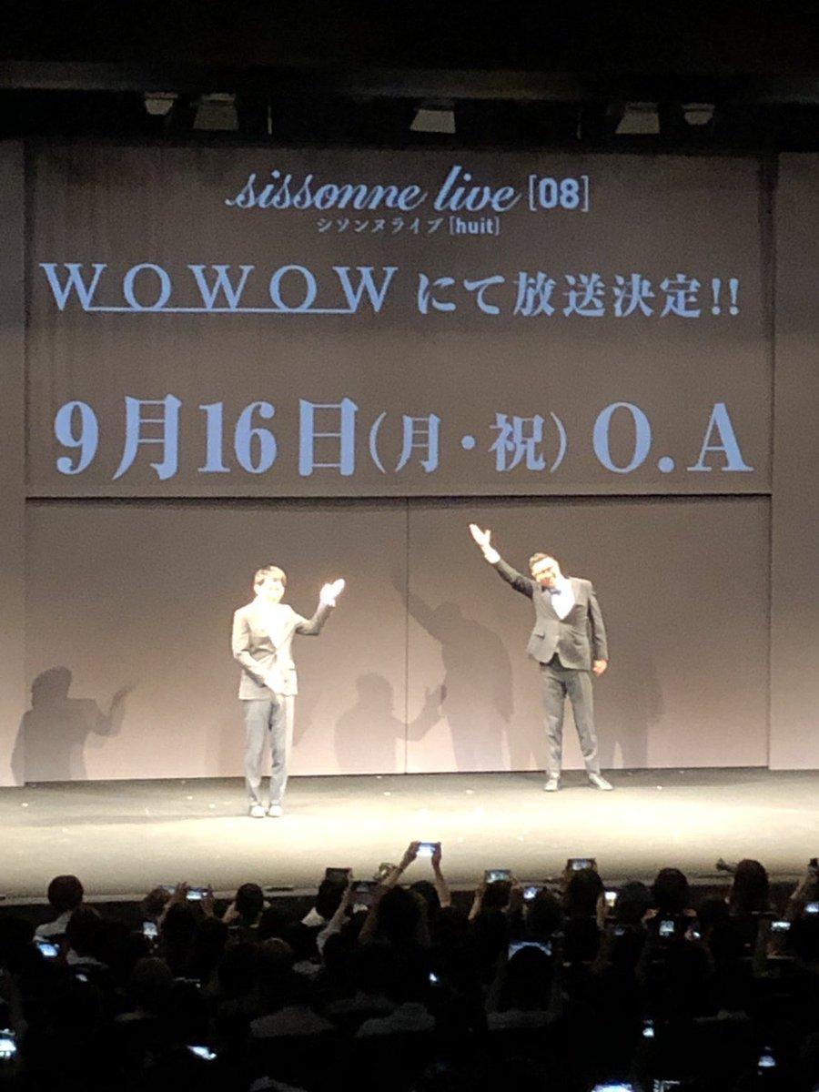 シソンヌライブhuit全ての公演が無事終了しました。今回は9月16日にWOWOWさんで放送されます、