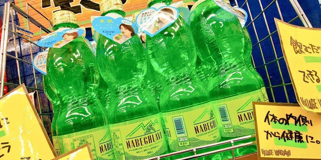 ♥️商品紹介♥️  知るほどに飲みたくなる、 美肌スパークリングウォーター 「#ナベグラヴィ」  知らない方も、知ってる方も、一度飲んで欲しい!そして効果を実感して欲しい!そんな商品が当店に入荷致しました!☺  二日酔いにも、美肌にも、そしてエイジングケアにも効くのにすんごく美味しいんです!
