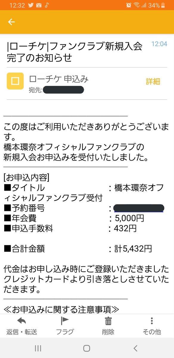 奈 橋本 クラブ 環 ファン