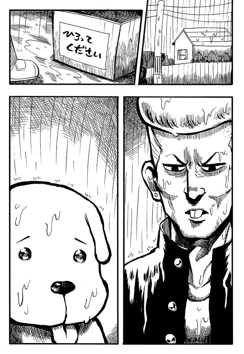 漫画「ヤンキーと犬」①