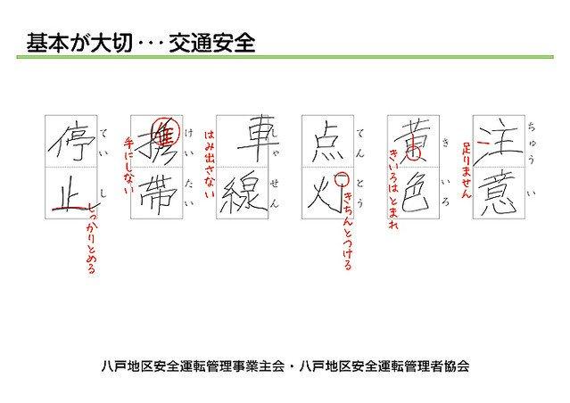 【話題】青森・八戸警察署の「漢字テスト風」交通安全ポスター学校の先生が赤ペンで間違った漢字を直すように、車両の運転時に気を付けるべき基本を紹介する形になっている。
