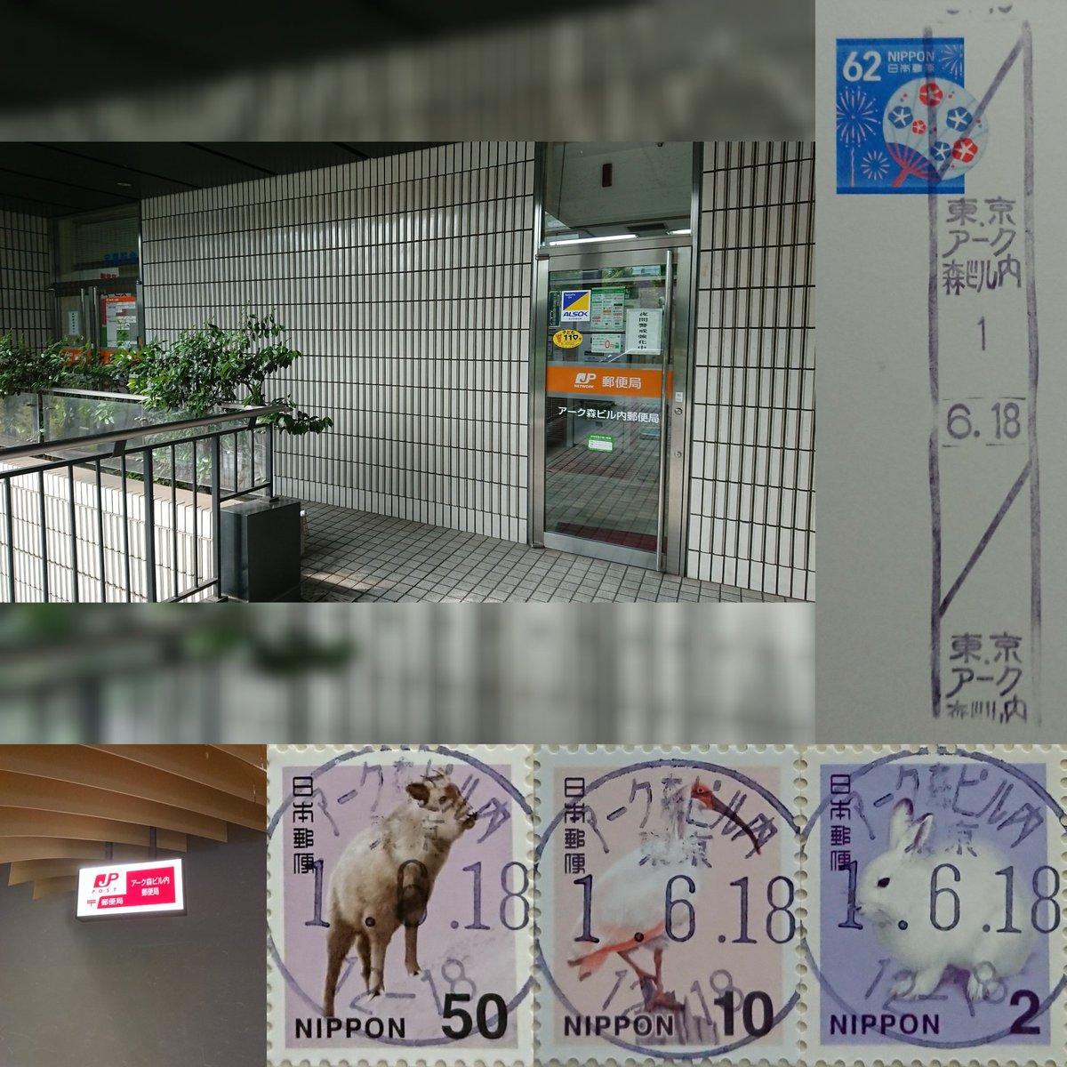 アーク ヒルズ 郵便 局