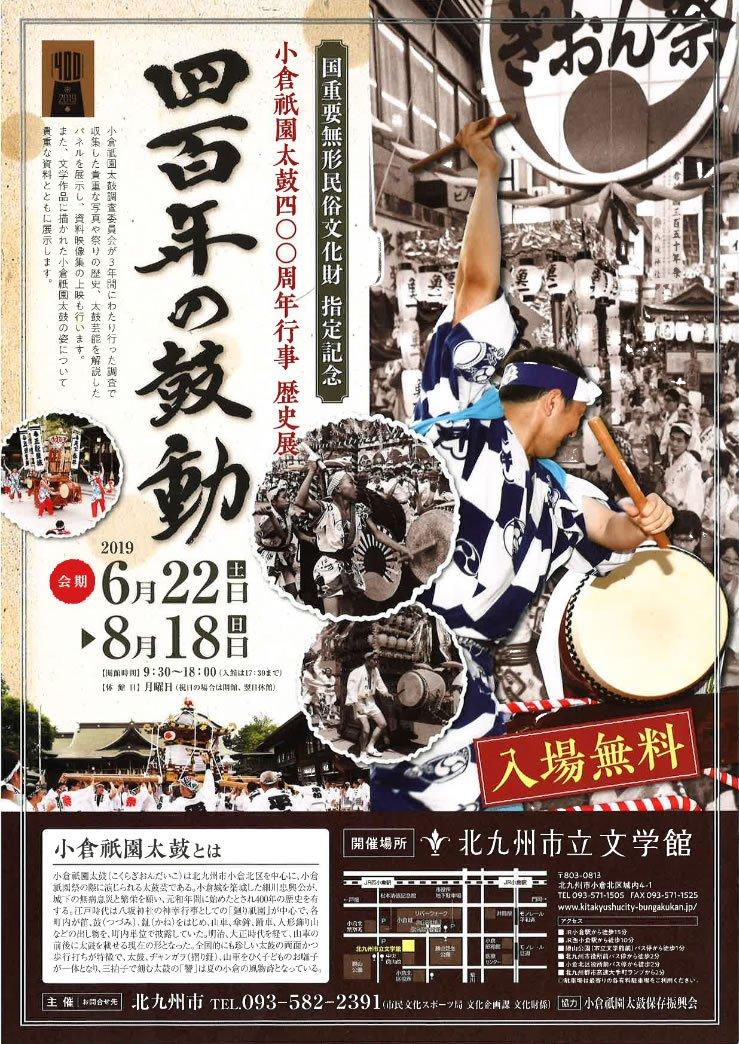 小倉祇園太鼓400周年記念歴史展、好評開催中!小倉祇園太鼓の歴史、民俗、文学の展示の他、VRによる太鼓体験、聴き当てゲームもお楽しみいただけます。8月18日(日)までの開催です。ご来場お待ちしています!