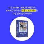 Image for the Tweet beginning: Artist&FLO <EXO> 드디어 오픈🔦  지금 Artist&FLO에