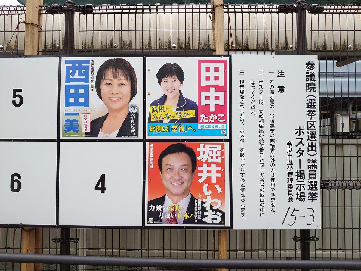 奈良 参議院 選挙