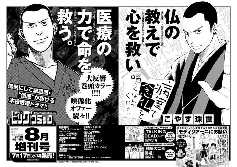 ビッグコミック編集部 on Twitte...