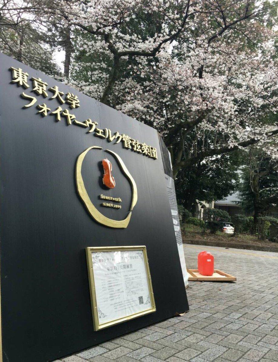 【団員募集】 東京大学フォイヤーヴェルク管弦楽団は、年間を通して入団を受け付けています! Tub、Trb、Percを除く全パートを募集しています。年齢、学校は問いません。  見学希望、質問等はこちらにお願いします↓ info@feuerwerk-philharmoniker.com