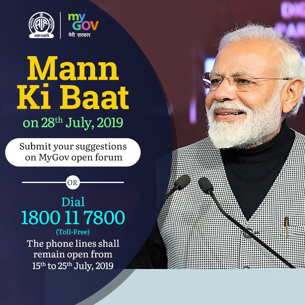 This month's #MannKiBaat is on 28th July. What are the stories, ideas & suggestions which could be a part of this episode? Share them with PM @narendramodi now! Dial 1800-11-7800 or click here:  https://www. mygov.in/group-issue/in viting-ideas-pm-narendra-modis-mann-ki-baat-28th-july-2019/  … <br>http://pic.twitter.com/TkiLM6MAdL