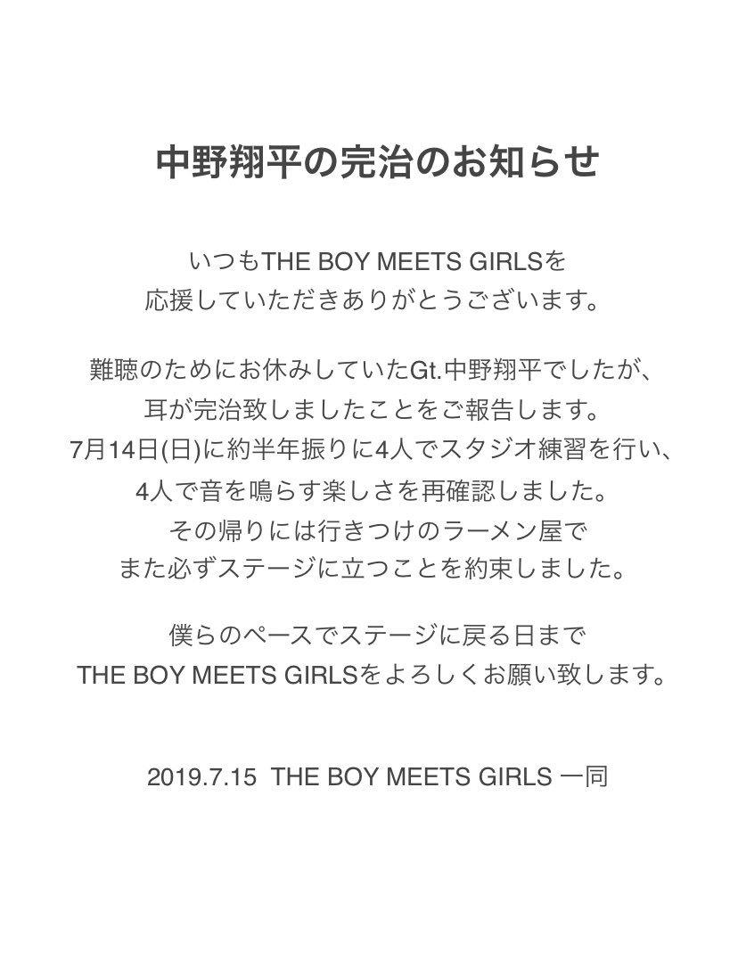 RT @Boy_meets_girls: 【 大切なお知らせ 】  難聴のため療養中だった中野翔平の 耳が完治いたしました‼️  これからも4人で音楽を続けます👍 https://t.co/7V0FqqOGJo