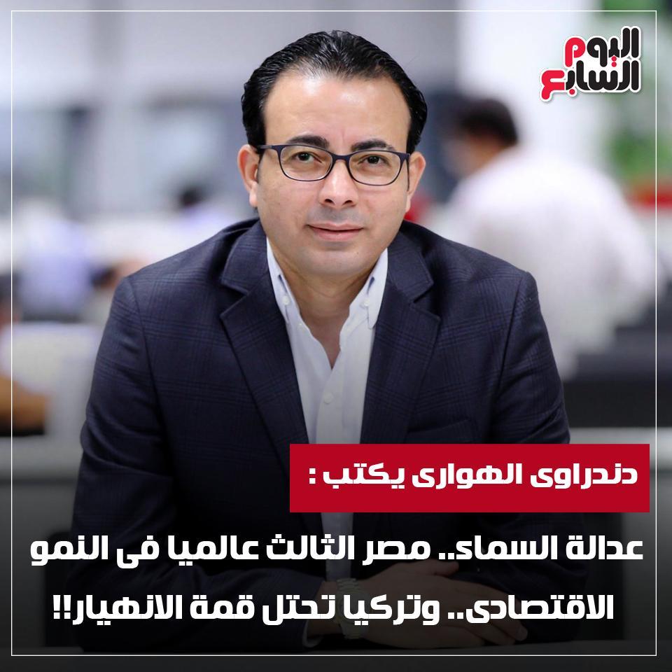 #اليوم_السابع | #دندراوى_الهوارى يكتب:  عدالة السماء.. #مصر الثالث عالميا فى النمو الاقتصادى.. و #تركيا تحتل قمة الانهيار!!@dandrawy_hawaryhttps://is.gd/jmCLox