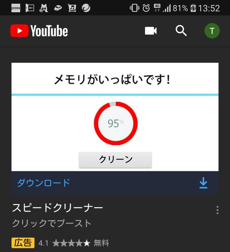 いっぱい が youtube です メモリ