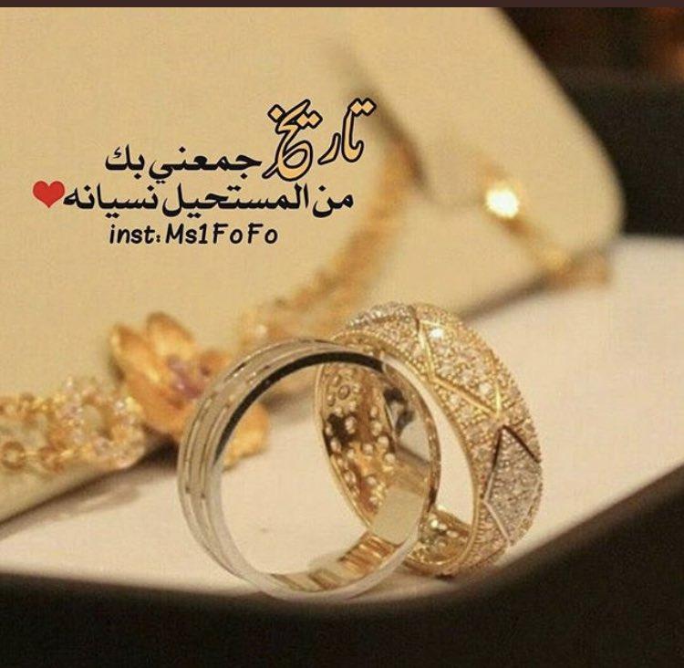 عبارات عيد زواجي تويتر