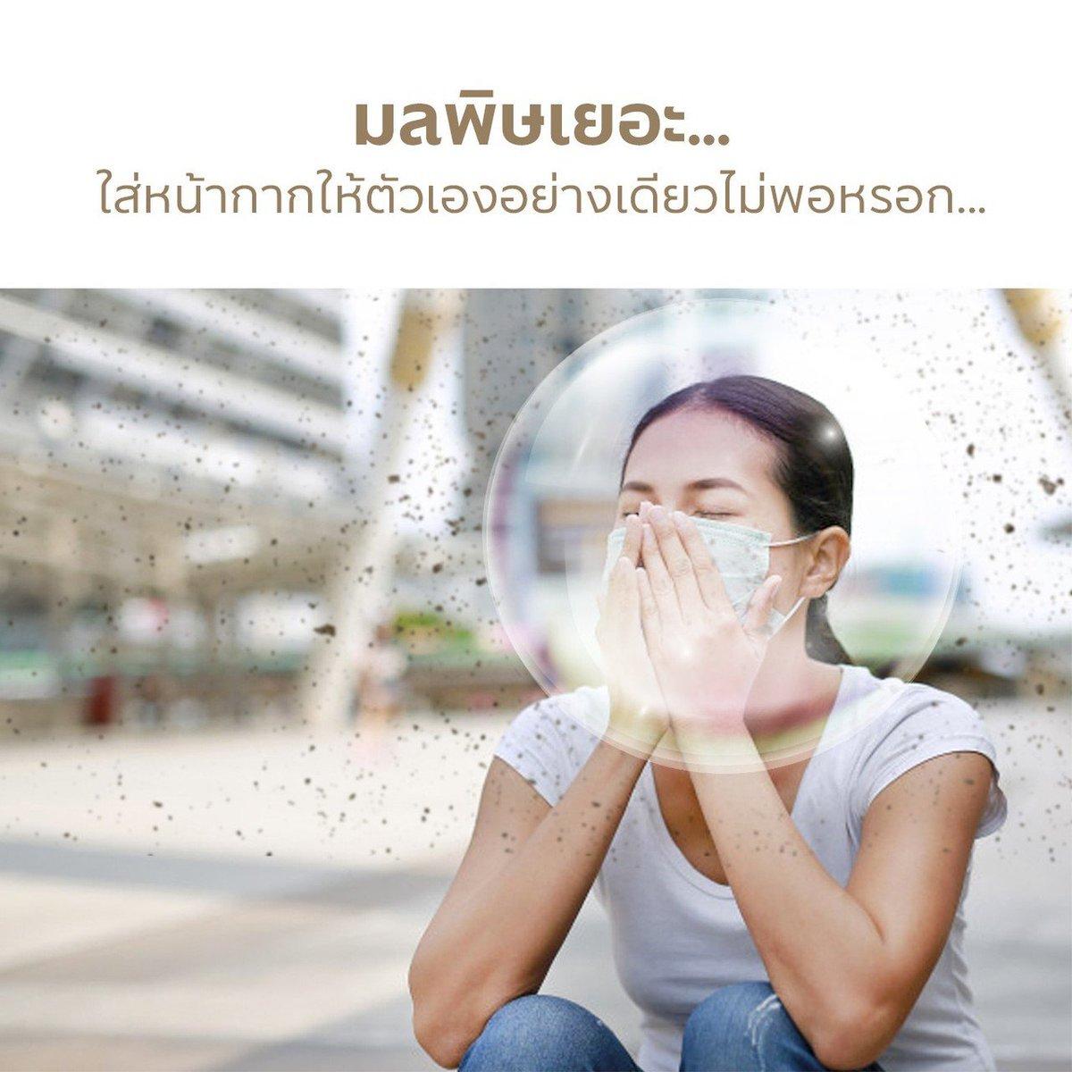 เพราะในอากาศมีภัยร้ายซ่อนอยู่… แค่ใส่หน้ากากอย่างเดียวคงไม่พอ…ต้องใส่หน้ากากให้เซลล์ในร่างกายด้วย #Maquiplus Get 25% Discount Click here! http://wu.to/OcpIDO #UnileverNetwork #MultiBerries #Superfruits #Healthiness #SuperAntioxidant #HealthyImmunity
