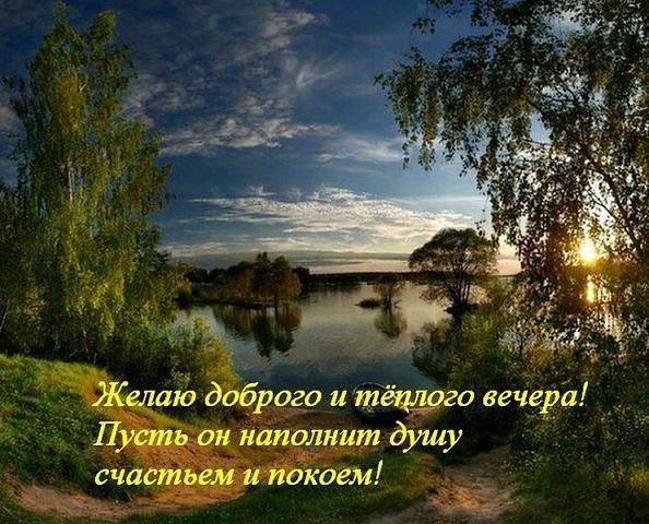 Красивые пожелания прекрасного тихого вечера