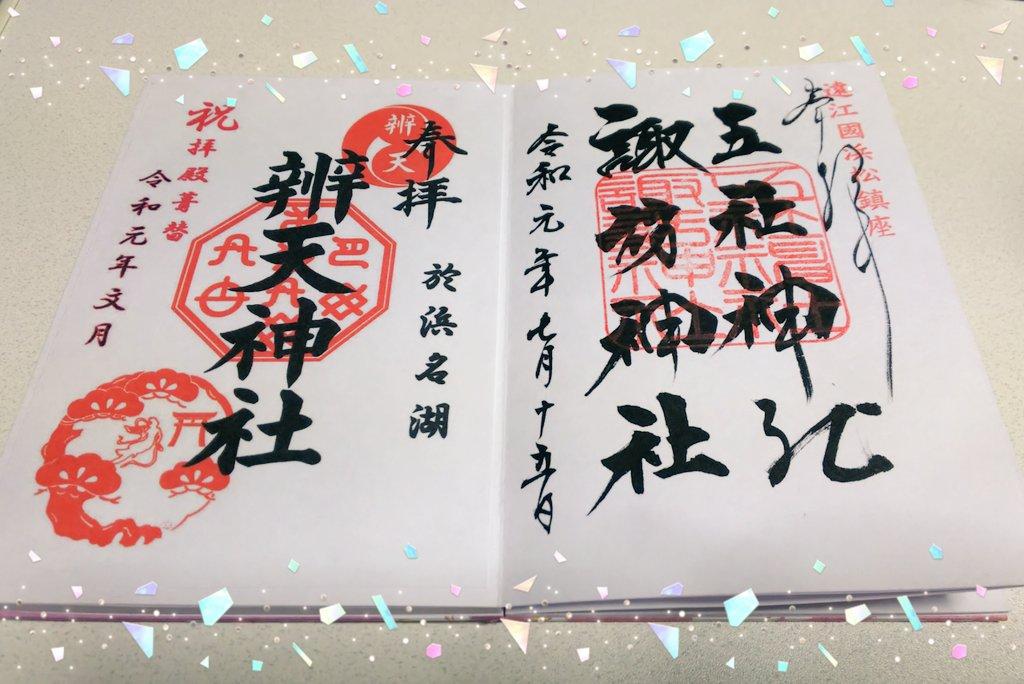 今日は御朱印いただいて帰って来た☺︎❤︎︎ 辨天神社と五社神社/諏訪神社✨✨ 辨天神社のは書き置きだけど天女のスタンプが可愛い(*ˊ ˋ*)