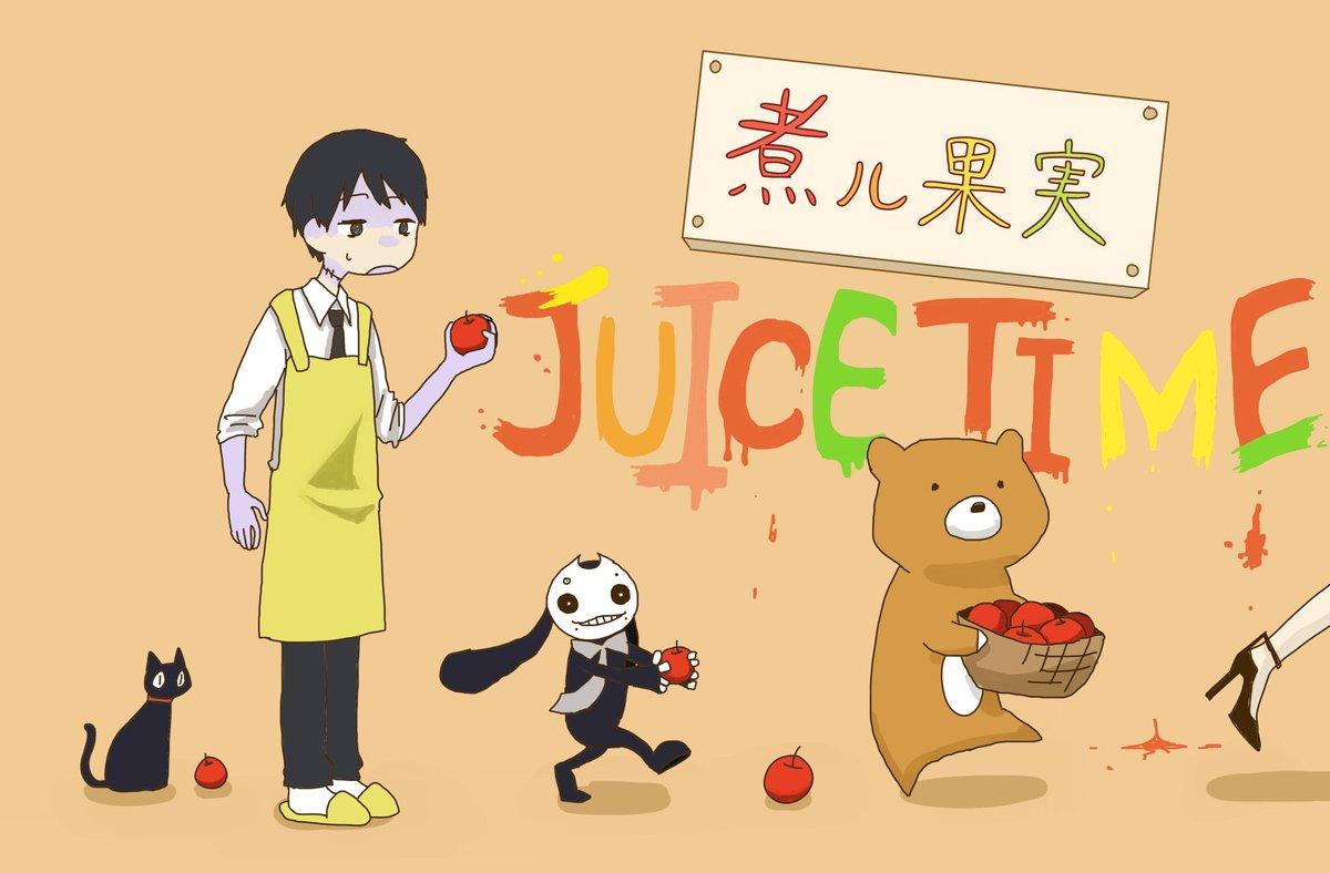 果実 煮る