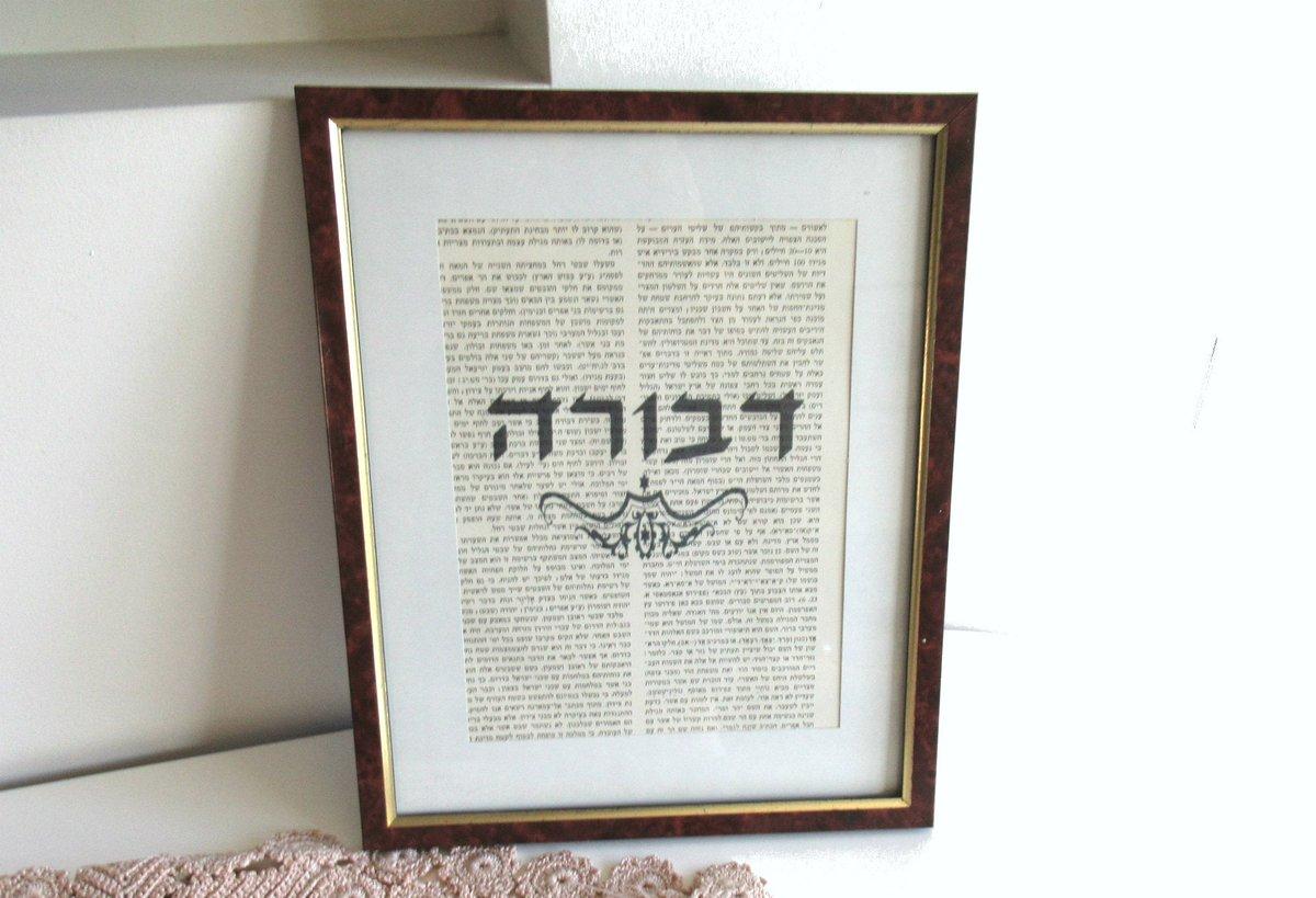 Hebrew Name, Hebrew Dictionary Page Print, Wall Art, Vintage Print -Unframed   #art #mixedmedia #black #white #barbatmitzvah #hebrewWording #wallart #vintageprint #hebrewpage #judaica #jewishgift