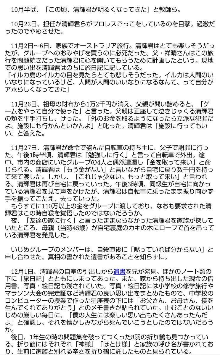 者 加害 大河内 清輝 大河内祥晴さんインタビュー(関西教育フォーラム2016『いじめ問題を、もう一度。』)