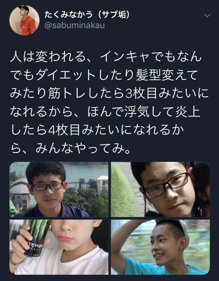 陰キャがデビューしてイキリ倒す図のお手本みたいな流れクソワロタ「人は変われる」←????