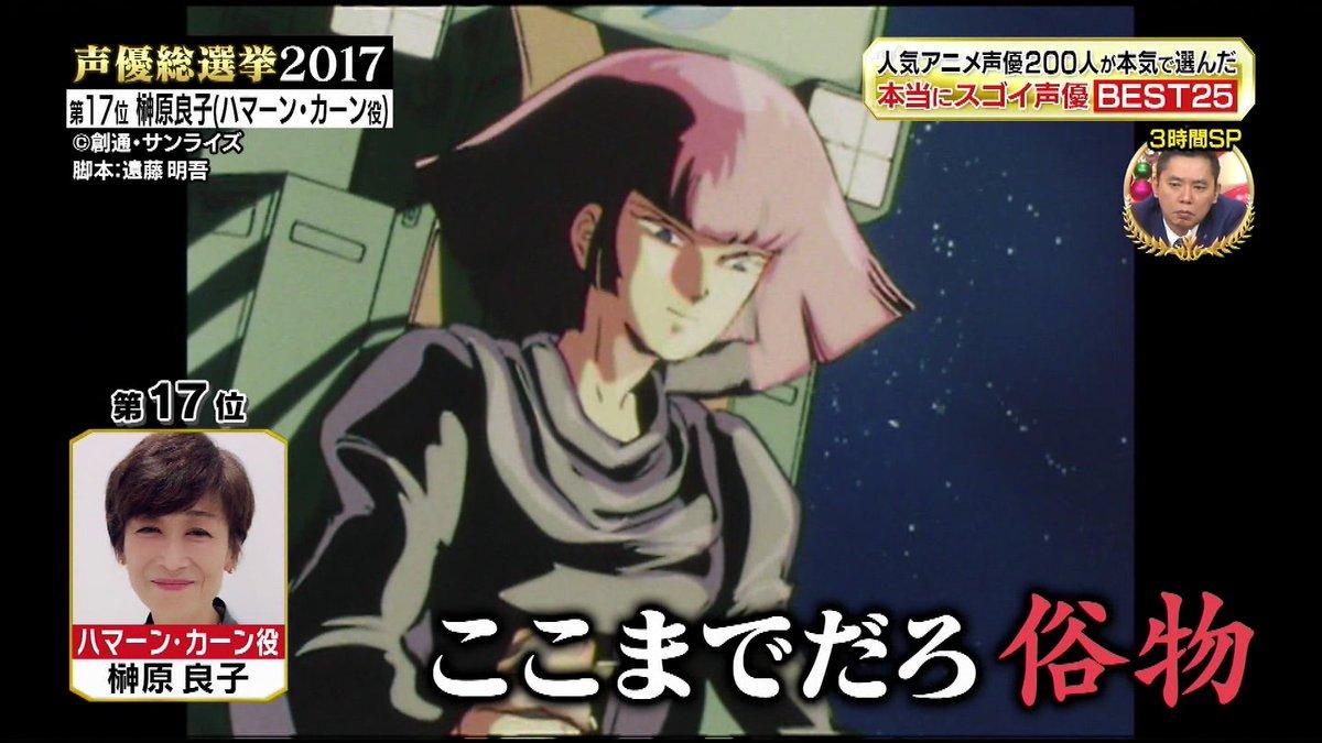 """ふじぽんぽん on Twitter: """"ハマーン・カーンの声優の榊原良子さんは ..."""