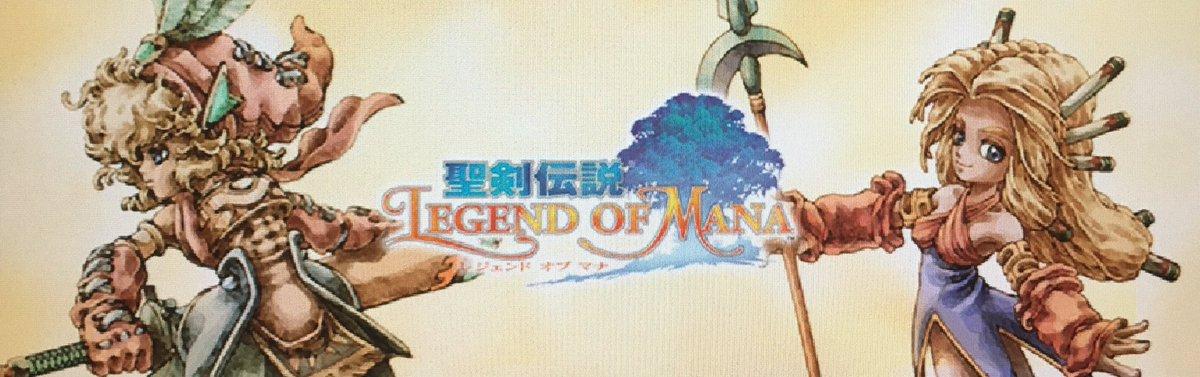 本日はプレイステーション『聖剣伝説 レジェンドオブマナ』が発売されて20周年です。おめでとうございます!