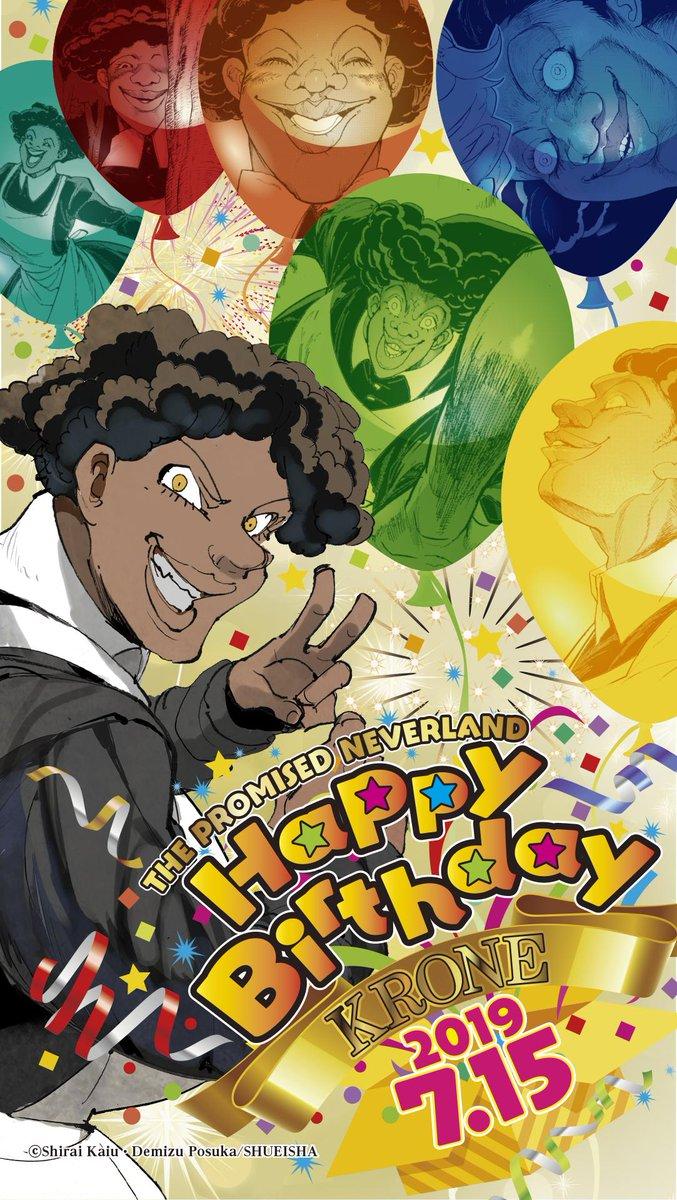 【🎂HAPPY BIRTHDAY🎉】昨日2019年7月15日未明、再度GFに潜入してクローネの誕生を確認しました!その誕生を記念し、特製壁紙をプレゼント!エマ達と出会い、彼らを救うのはこれから26年後の物語です。パワフル&快活に育つクローネの誕生を皆様もぜひお祝いしてあげて下さい!!#RTでお祝い#約ネバ