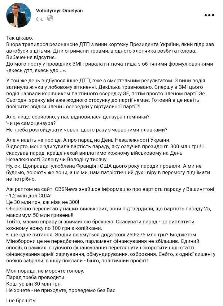 Зеленський підписав указ про святкування Дня незалежності: без параду, будуть молебні і покладання квітів - Цензор.НЕТ 3601