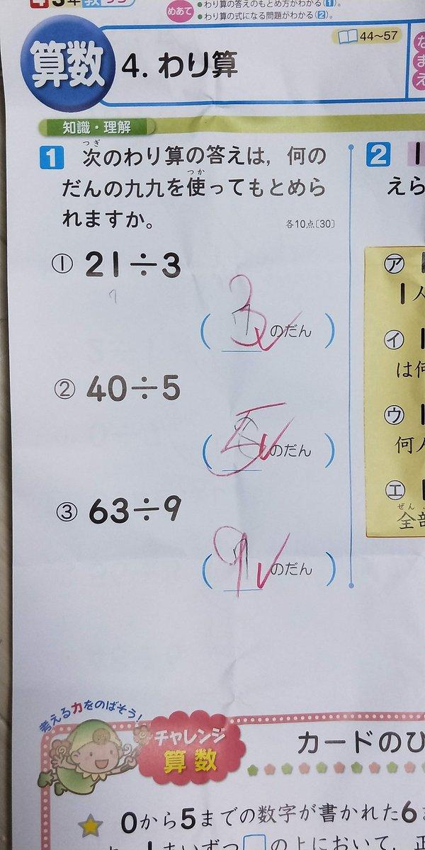 子供がショックを受けて隠していた教育同人者の算数のテストを発見。どうみても算数教育 がおかしい。2014年にもまとめられていたのに状況は改善していないようだ。#超算数