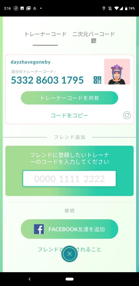 RT @tanakaaaayaneee: 5332 8603 1795 よろしくお願いします! #ポケモンGOフレンド募集中 #PokemonGOCommunityDay https://t.co/nvSwml0Wti
