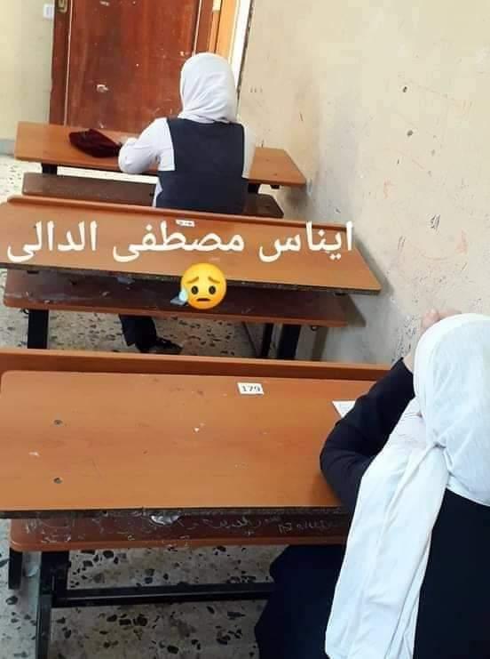 اليوم في الامتحان كان كرسي ايناس الدالي فارغاً لأنها انتقلت لرحمة الله عشية الأمس بسبب غرقها في البحر هي و شقيقتها إسراء 😢 اللهم أغفر لهن و ارحمهن يا رب العالمين #ليبيا #بنغازي