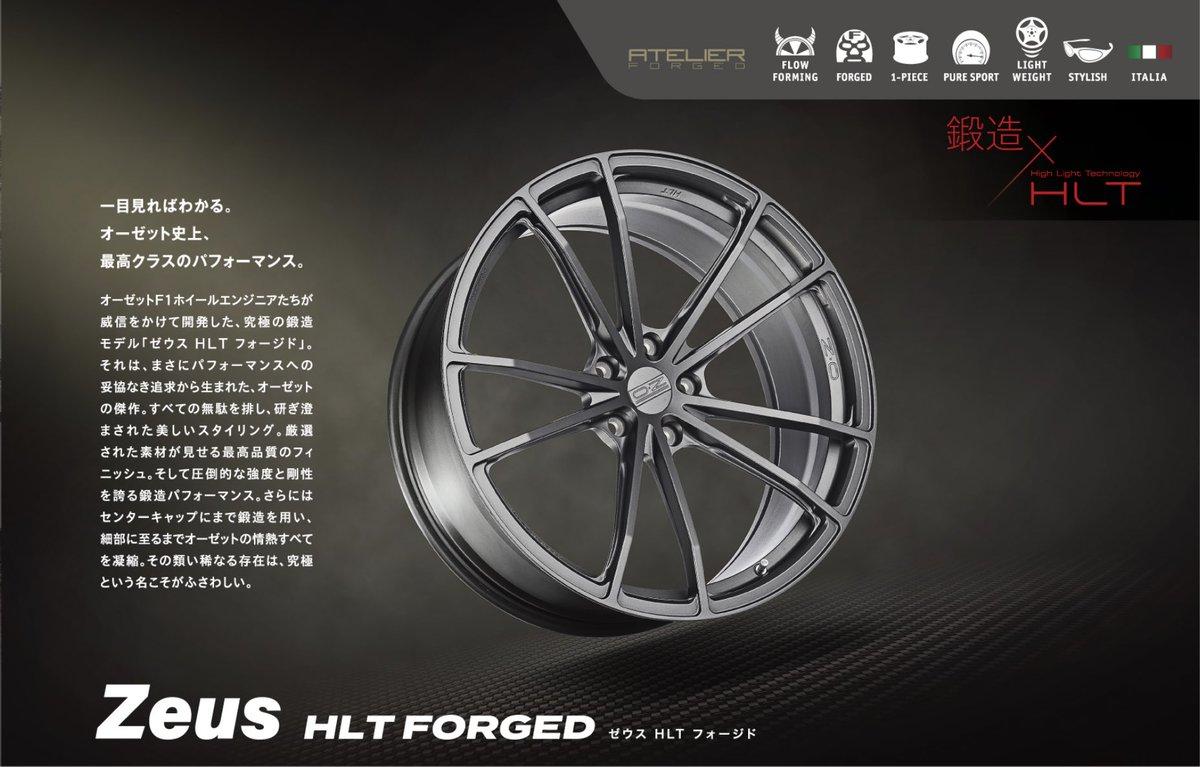 Zeus HLT Forged, #zeus #ゼウス #オーゼット #オーゼットホイール #ホイール #アルミホイール #タイヤ #自動車 #レース #レーシング #イタリア #ヨーロッパ #ユーロ #ドレスアップ #oz #OZWheels #OZRacing #ozcult #Wheel #wheels #rally #car #italy #race #racing