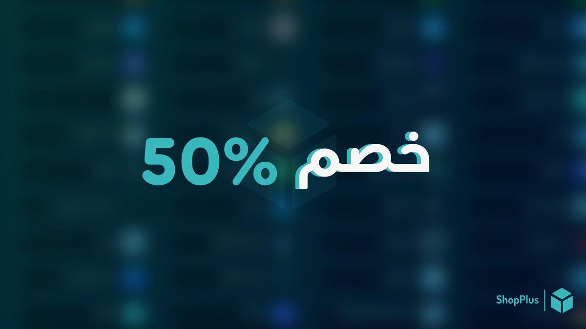 بمناسبة وصولنا 800 متابع 😉🎈 حاب اسوي خصم 50% لمدة يومين 48 ساعة  - سعر الاشتراك 50ريال فقط  -  شامل جميع مميزات وتطبيقات المتجر اكثر من 85 تطبيق 😍🔥  تواصل معنا على الخاص 💙📨 @_ShopPlus