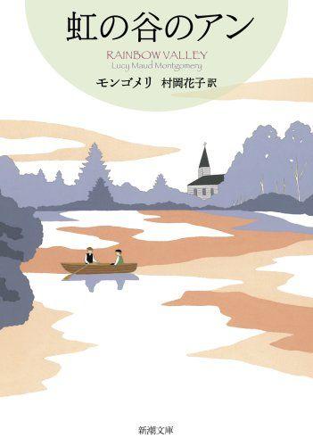 7月16日は、「虹の日」ウォルターが「虹の谷」と名付けた楓林の向こうの小さな谷にはいつもやさしい風が吹き、子どもたちの遊び場所になっていた。赤毛のアンの子どもたちの毎日を描いた、モンゴメリ著、村岡花子訳『虹の谷のアン 赤毛のアン・シリーズ 9』をおすすめ。▼